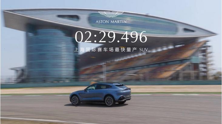 阿斯顿·马丁DBX刷新上赛量产SUV圈速纪录