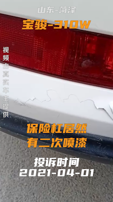车主欧美色大香蕉 宝骏-310W购买半年,发现后保险杆有二次喷漆