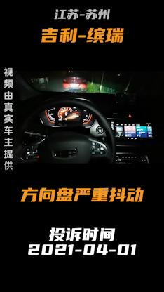 #車主投訴 吉利汽車-繽瑞方向盤嚴重抖動,四輪定位偏移