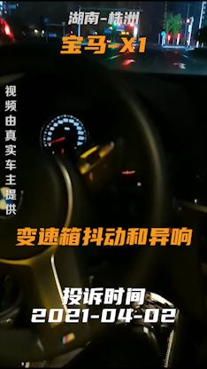 #車主投訴 寶馬-X1買車3個月出現變速箱抖動和異響