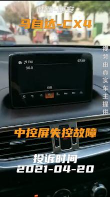 #车主投诉 马自达-CX4中控屏失控故障系质量问题