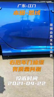 #车主投诉 本田-思域新车右后门明显有白痕,4S店坚持没问题