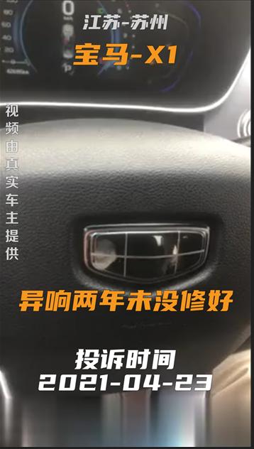 #车主投诉 宝马- X1异响,多次升级系统维修两年,仍未没修好