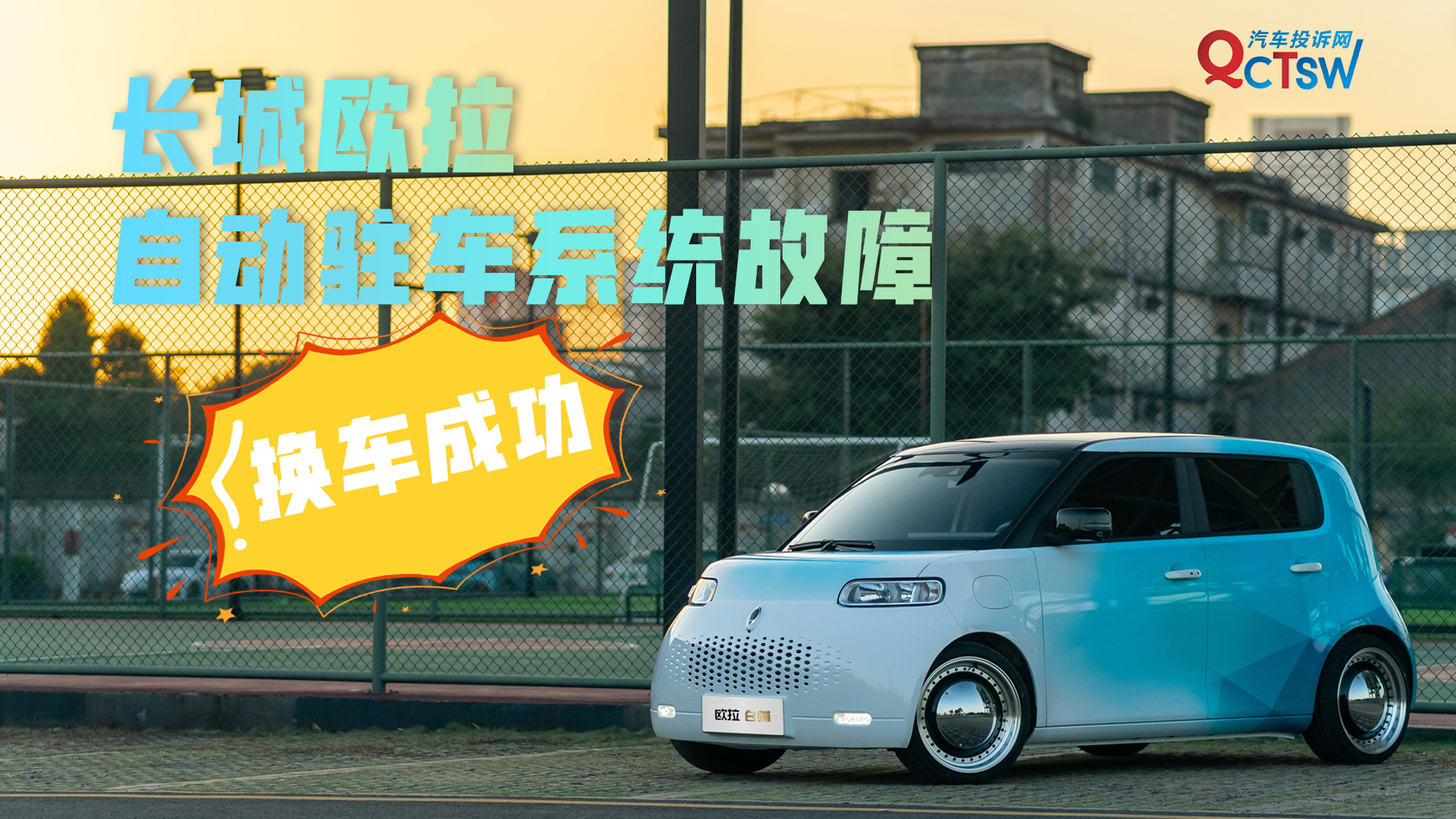 长城欧拉车辆自动驻车系统故障,车主换车成功