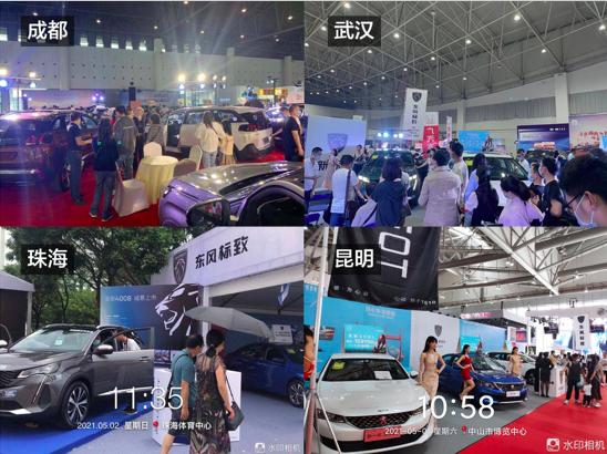 """区域车展订单火爆异常,全新4008/全新5008成""""狮粉""""新宠"""