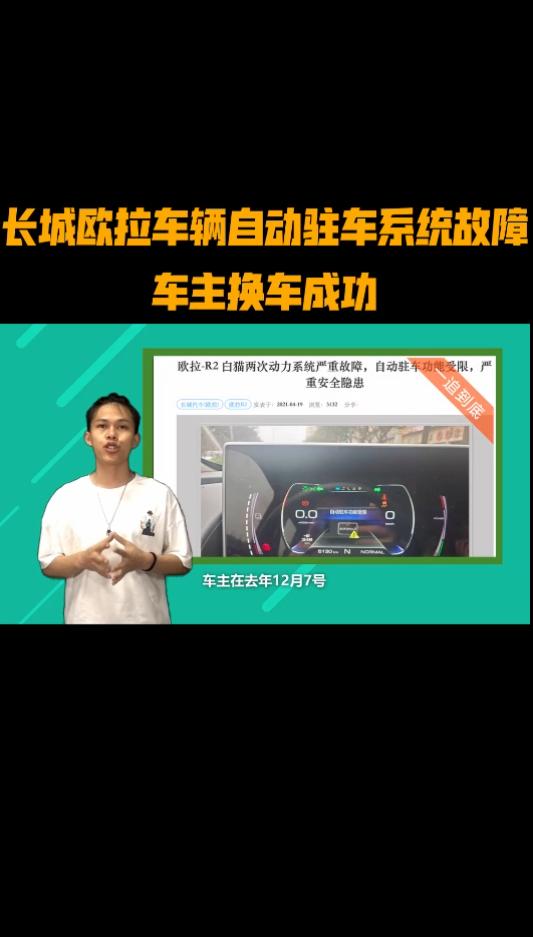 #长城欧拉 长城欧拉车辆自动驻车系统故障,车主换车成功