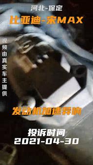 #车主投诉 比亚迪-宋MAX发动机加速异响,发动机工作声音不正常