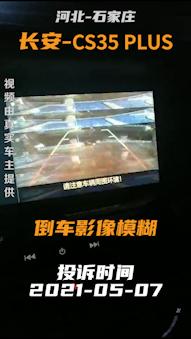 #车主投诉 长安CS35 PLUS倒车影像模糊蓝屏