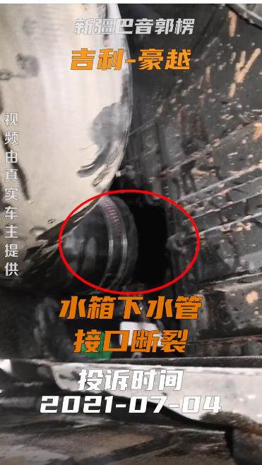 #车主投诉 #吉利豪越 发动机水温高,水箱接口漏水,4S认为是车主驾驶不当导致