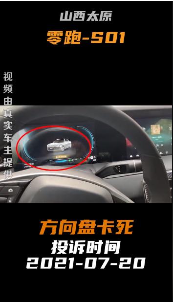 #车主投诉 #零跑s01 保修期内意外方向盘卡死,意外制动,启动不了车。