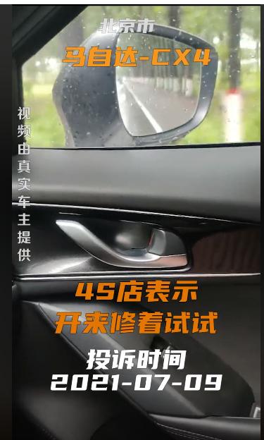 #车主投诉 #马自达cx4 车身多次异响,多次维修,问题依然存在。