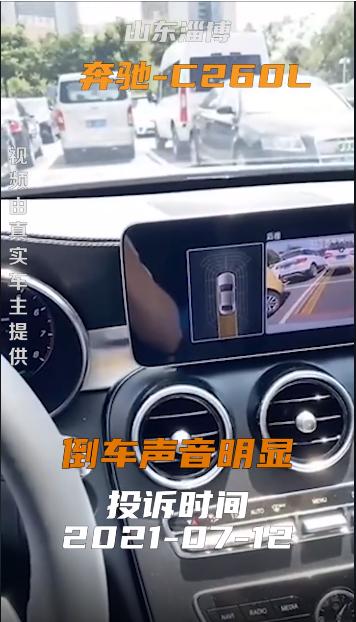#车主投诉 #奔驰C级 刚提新车,刹车共振异响,倒车声音明显。