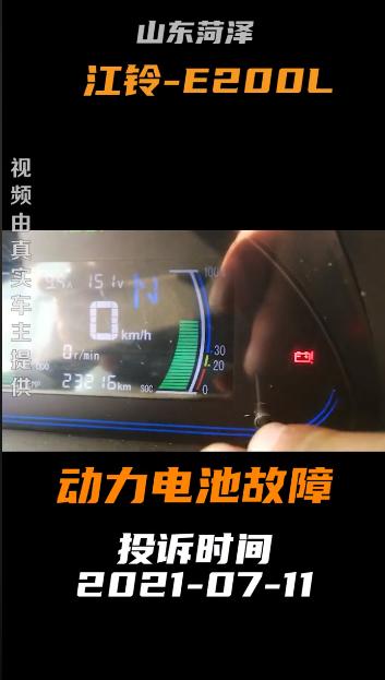 #车主投诉 #江铃新能源 动力电池故障,刚维修不足三天再次出现。一年不到出现三次。