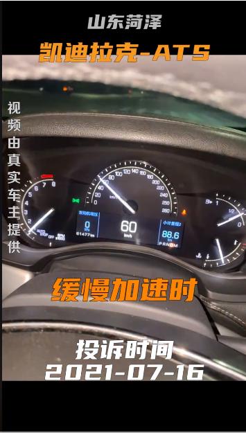 #车主投诉 #凯迪拉克atsl 缓慢加速车身抖动严重,转速不稳定。