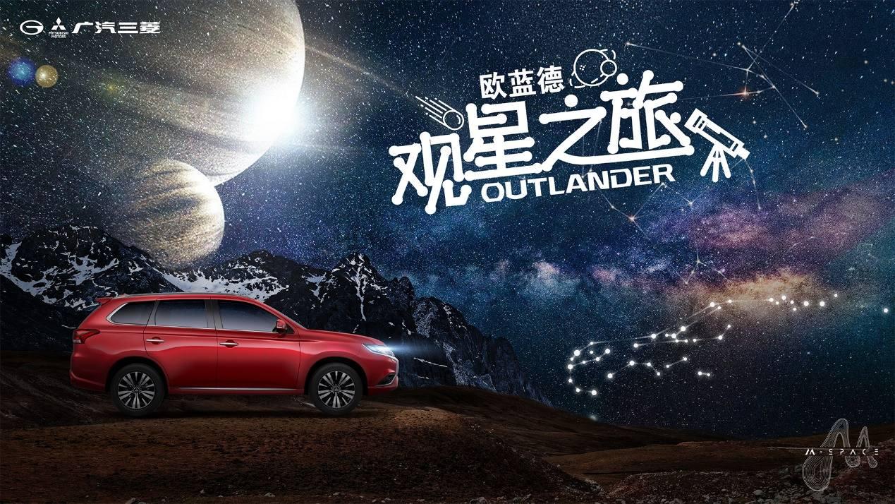 最好的成長在路上,2021年歐藍德觀星之旅溫情開啟!