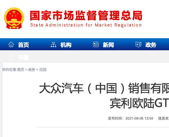 大眾汽車(中國)銷售有限公司召回部分進口賓利歐陸GT汽車