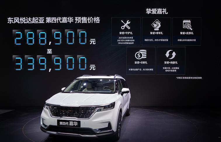 2021成都車展:第四代嘉華正式預售!網友直呼:這妥妥的奶爸車