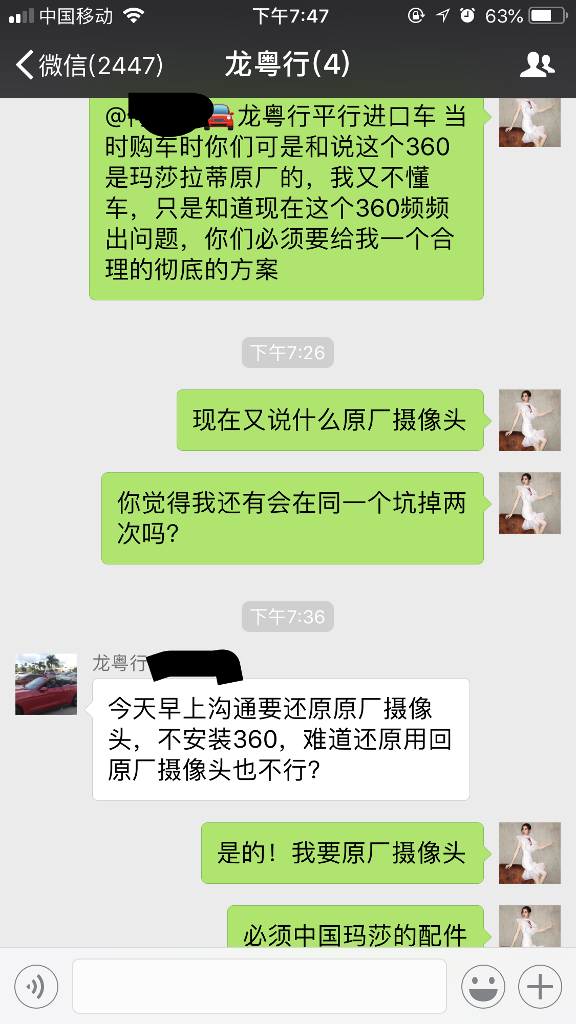 玛莎拉蒂-Lavante 平行车商广州龙粤行蒙骗车主,把后装件当原厂件卖