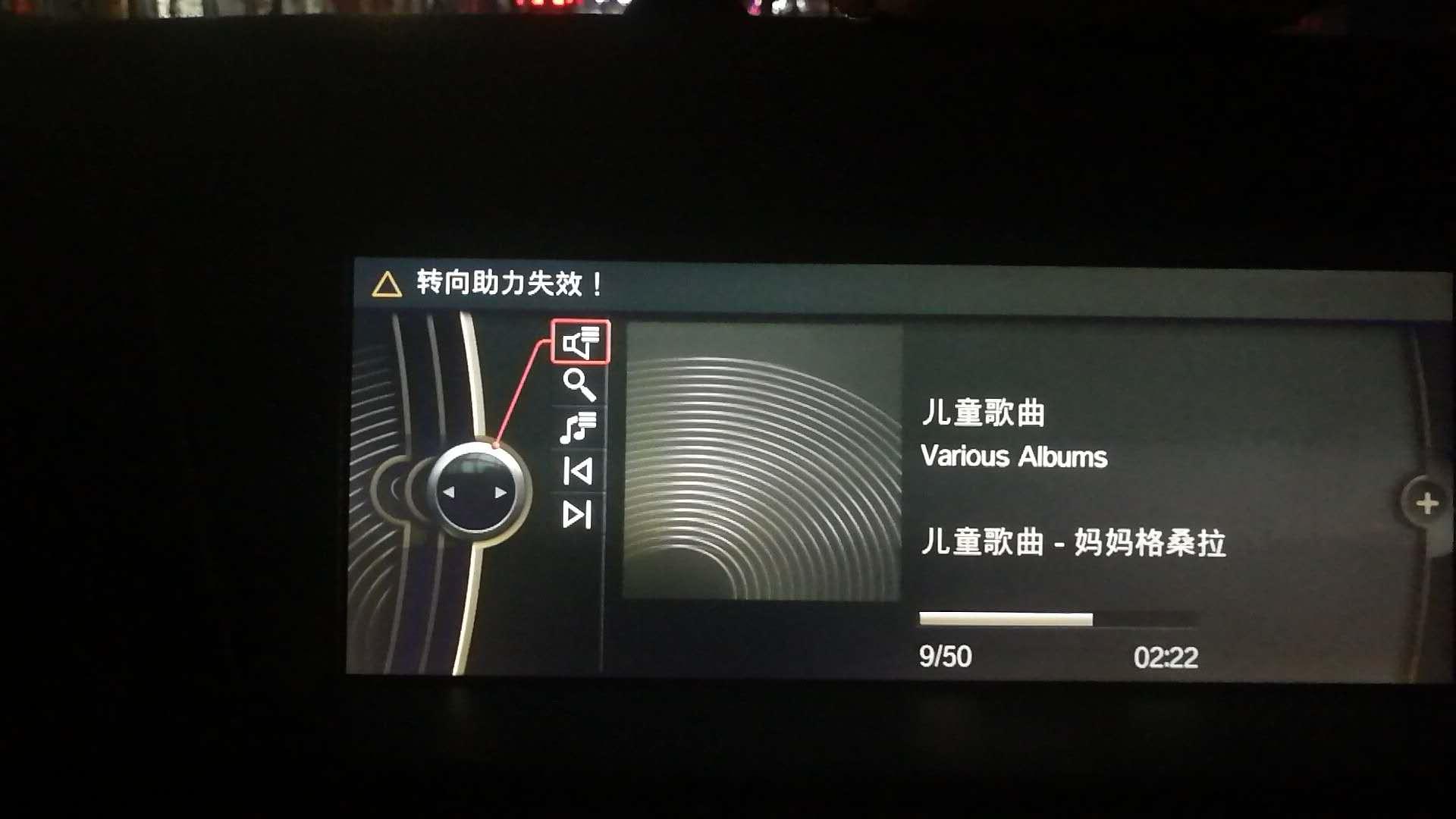 华晨宝马-宝马X1 车辆行驶中方向助力失效,4S店售后维修不专业,视客户生命如儿戏