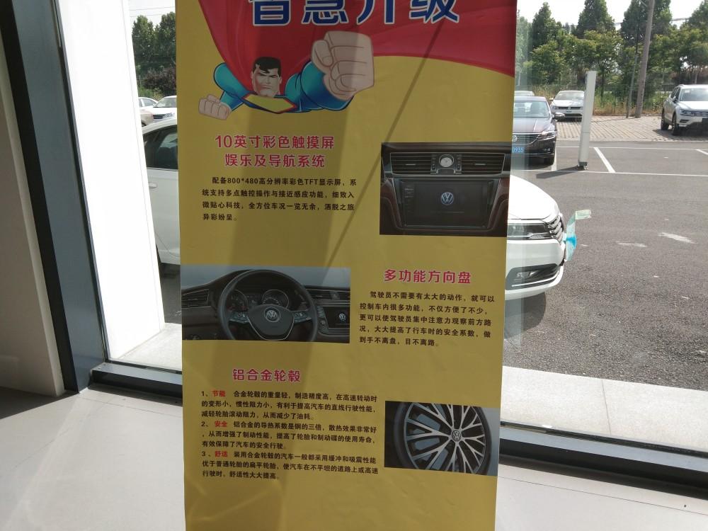 大众-朗逸 山东博兴运达汽车服务有限公司欺骗消费者,产品宣传与实际不符