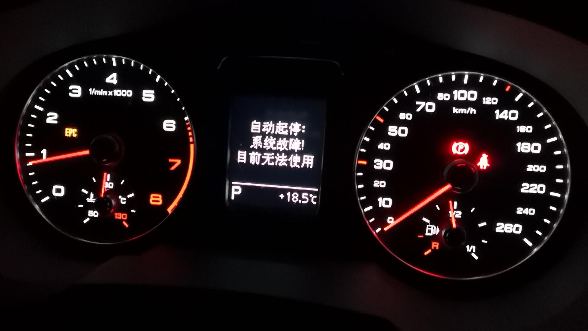 奥迪-奥迪Q3 买车当晚epc亮起,自动启停故障