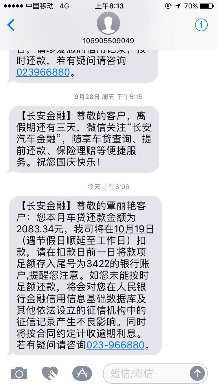 长安福特-福睿斯 4s店恶意拖延交车,反复协商无果