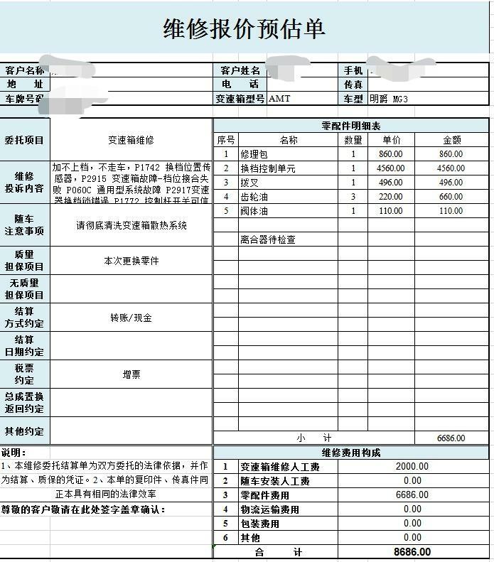 上海汽车-名爵3 没有事故的情况下突然挂不上档位