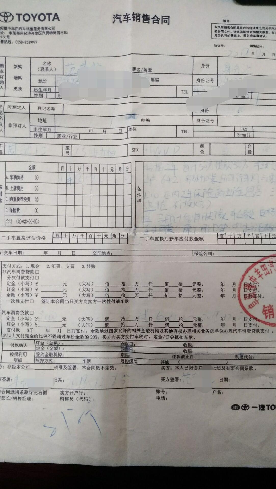 丰田-威驰FS 4S店无理拒退订金