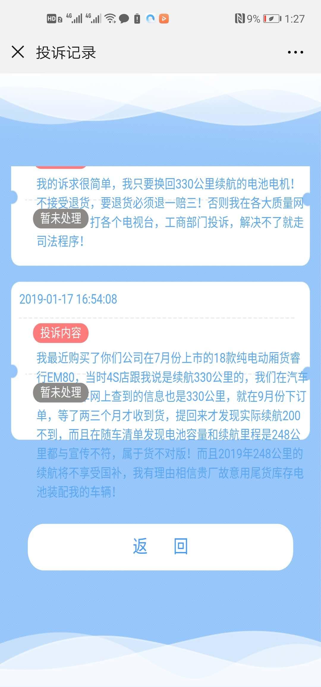 长安汽车-睿行EM80 货不对版,虚假宣传