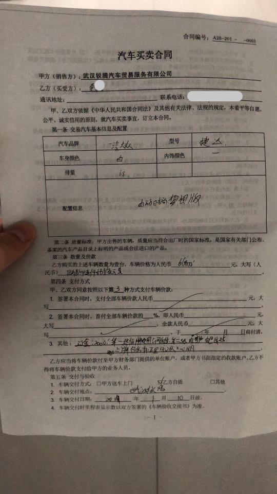 大众-捷达 4S店不按合同约定时间交车