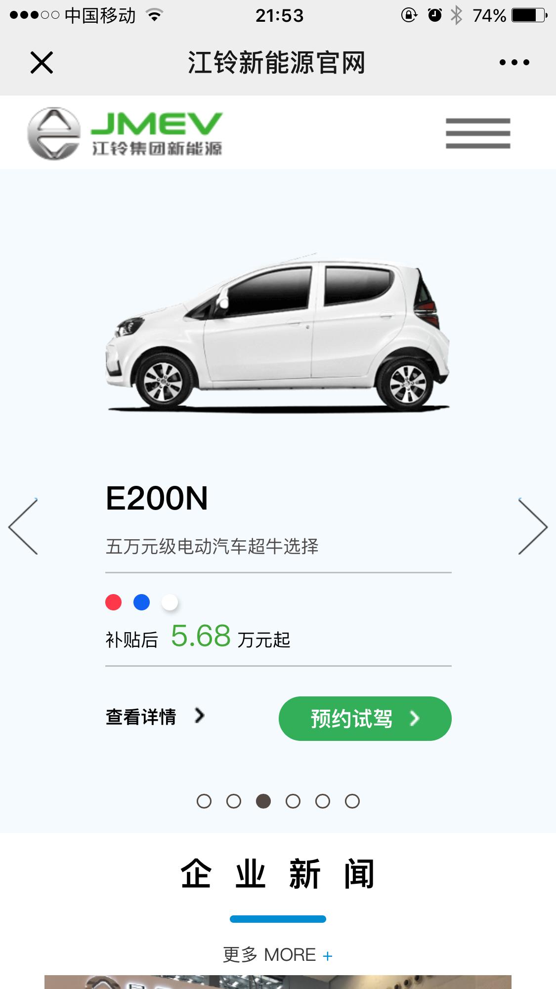 江铃集团新能源-江铃E100 冬天无法充电,4S店存在价格欺诈