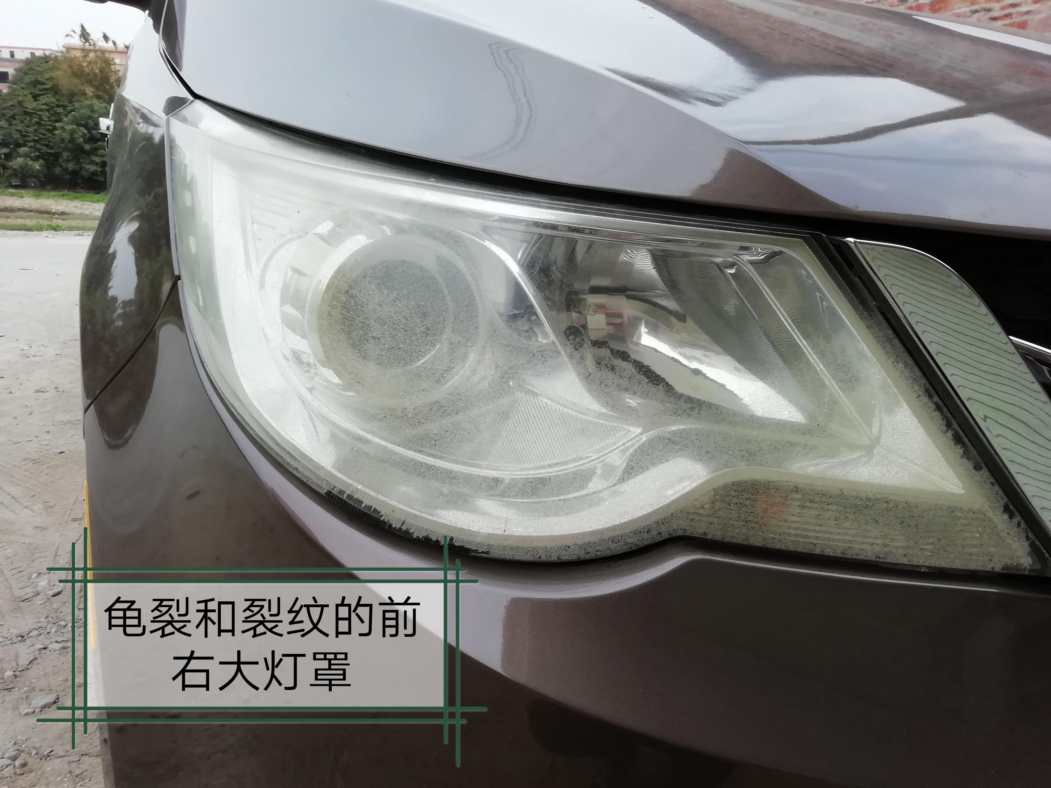 上汽通用五菱-宝骏730 汽车前大灯罩龟裂