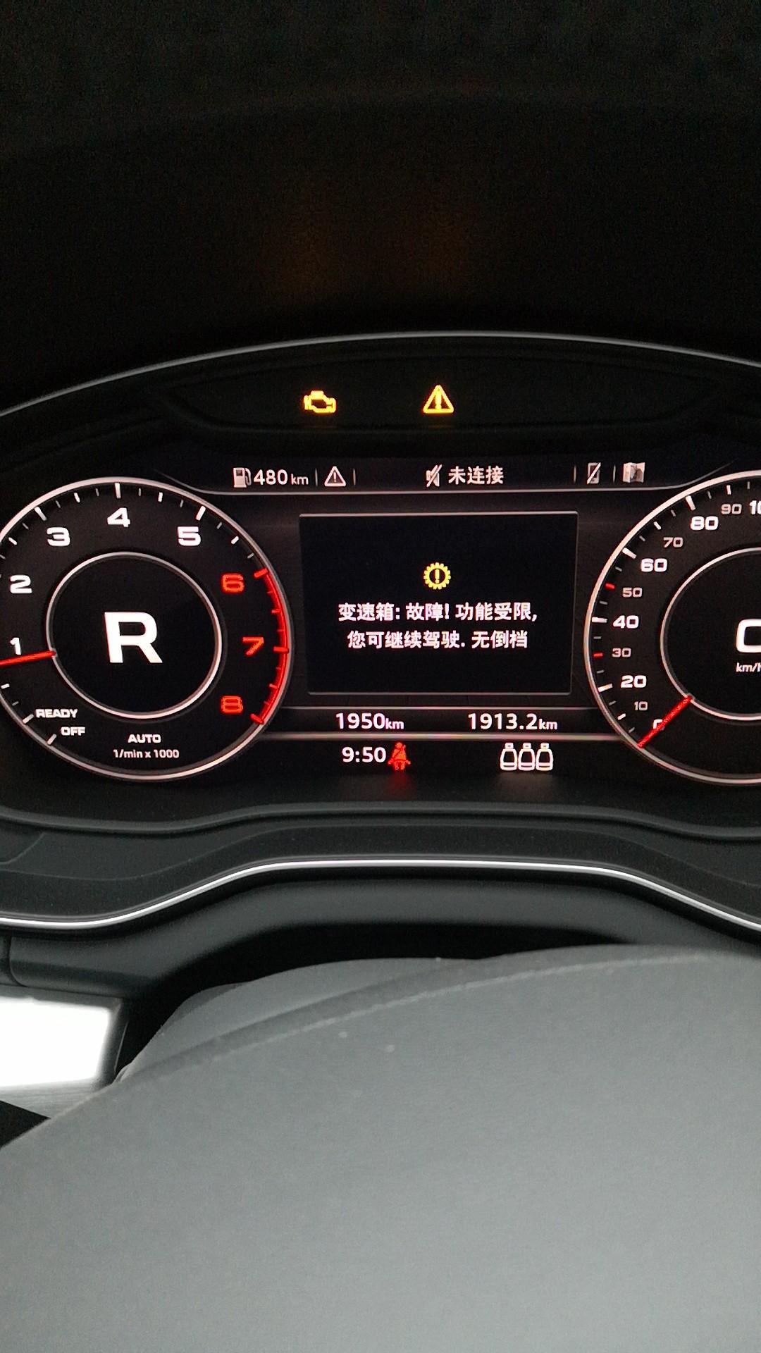 奥迪-奥迪Q5L 新车行驶1900公里变速箱出现故障,无倒档,无法行驶