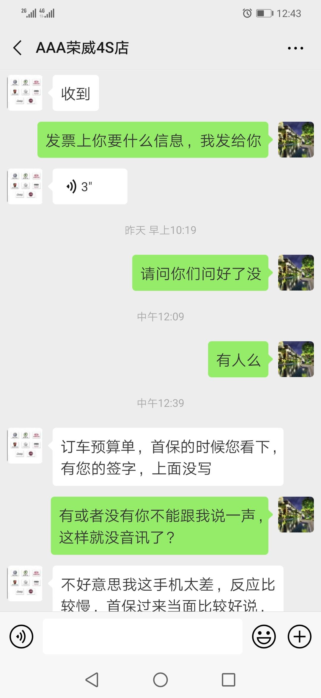 上海汽車-榮威ei6 承諾不履行,售后服務差
