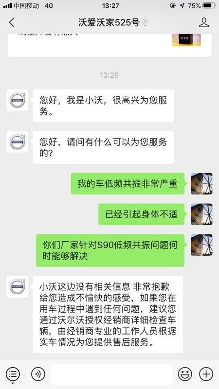沃爾沃-沃爾沃S90 怠速共振問題
