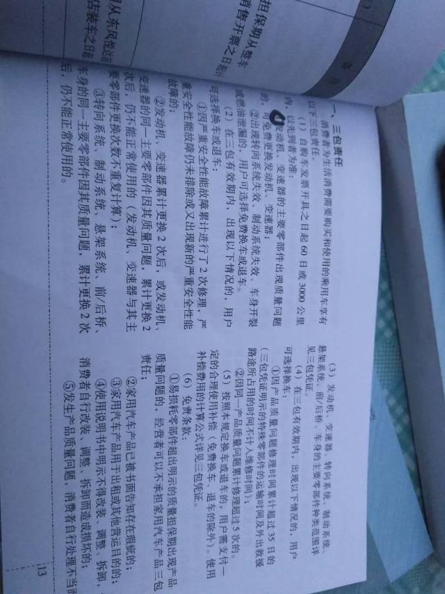 東風悅達起亞-起亞K2 汽車漏油多次維修