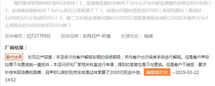 日产-轩逸 第五次投诉日产轩逸变速箱致命缺陷