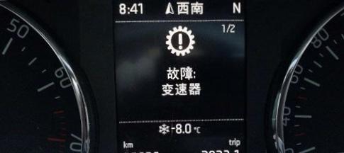 斯柯达-明锐 驾车行驶中变速箱故障报警,威胁生命安全
