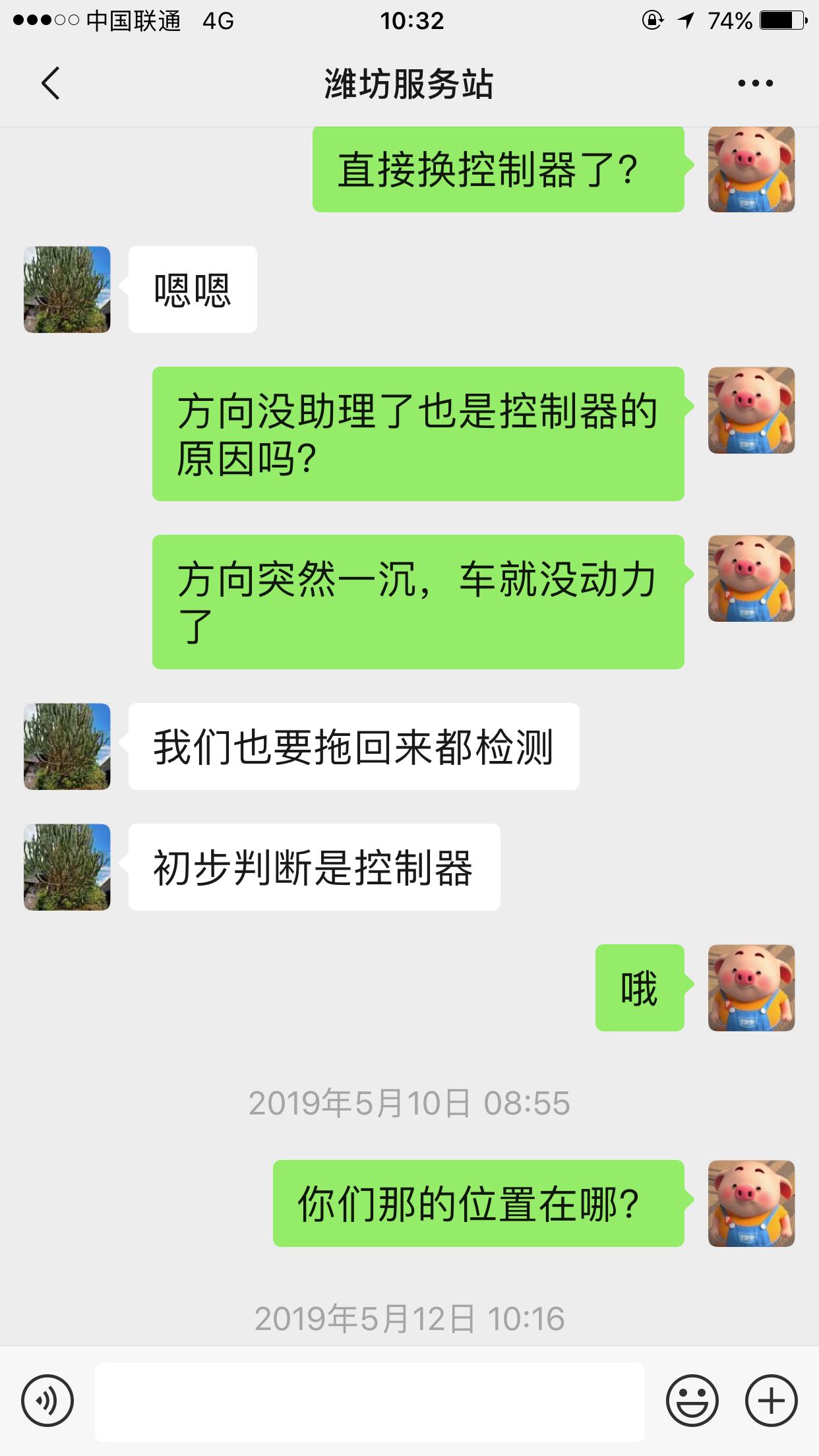 眾泰-云100 因廠家無配件導致修車25天,要求交通補助費