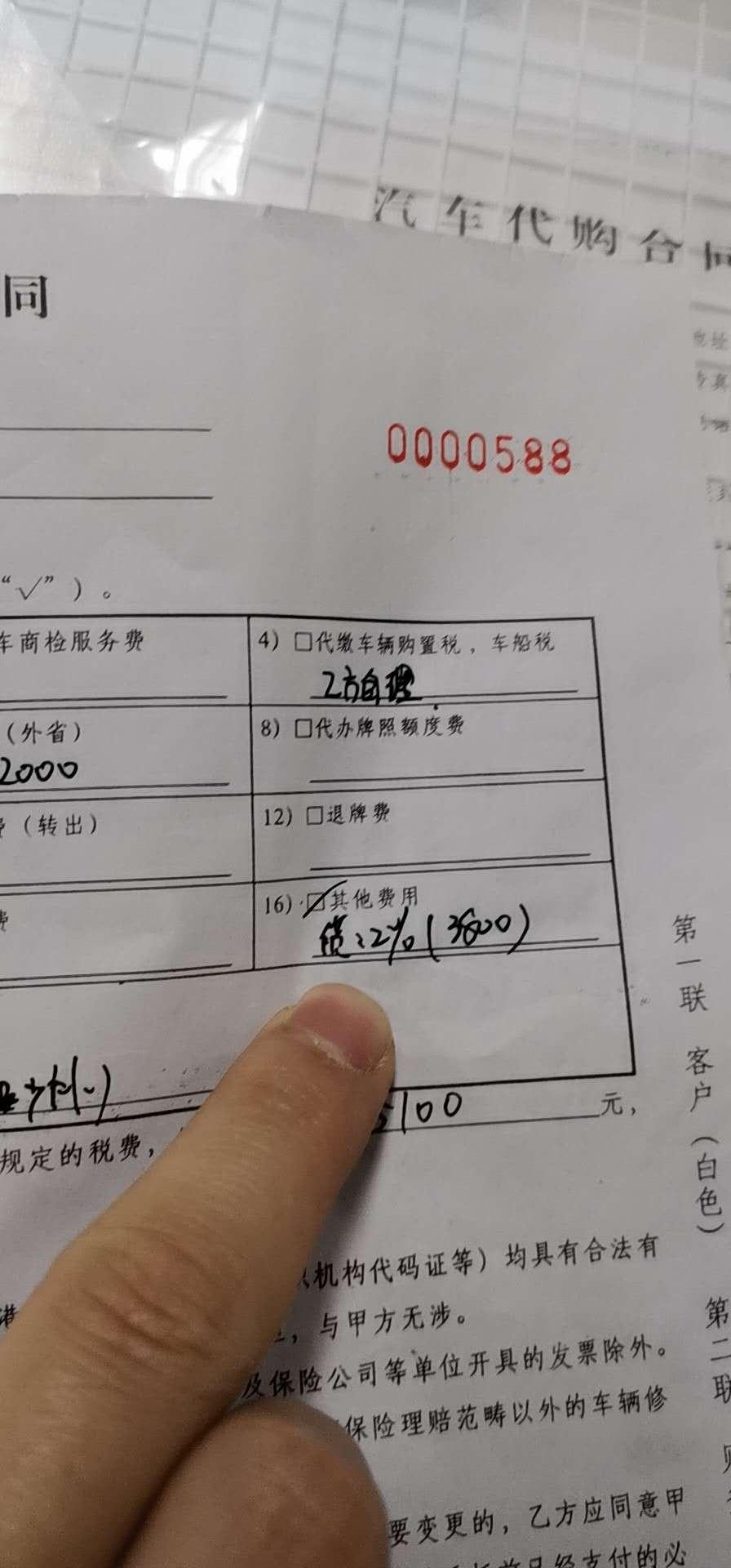 大众-辉昂 上海万途汽车贸易有限公司以欺骗手段诱导消费者签订汽车代购合同