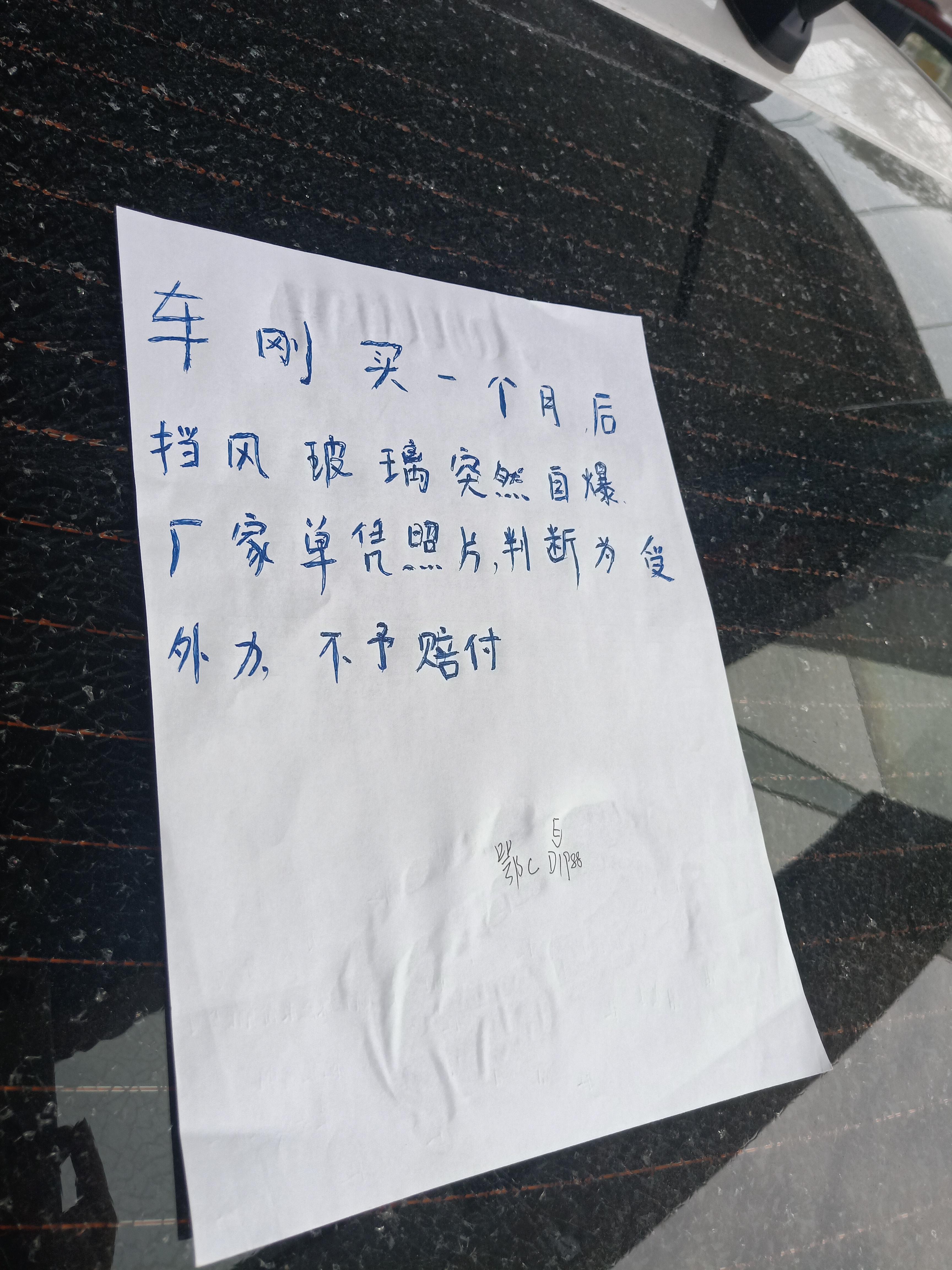 东风悦达起亚-焕驰 车辆在正常行驶过程中突然后挡风玻璃自爆,跟厂家交涉无果
