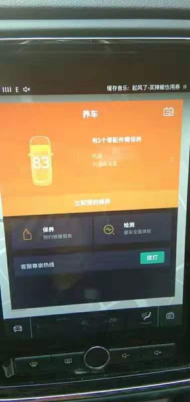上海汽车-荣威ei6 捆绑消费  欺骗消费者