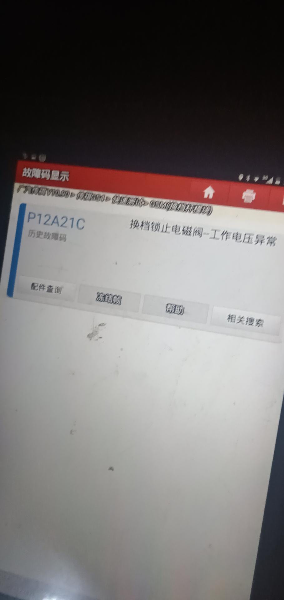 广汽传祺-传祺GS4 车辆有太多修不完的毛病