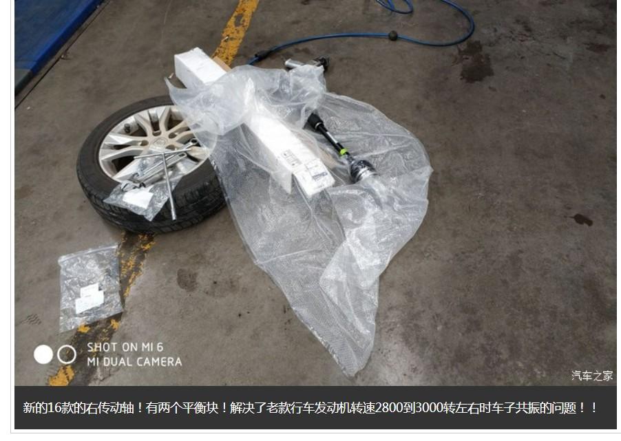 上汽通用五菱-宝骏730 半轴设计缺陷导致车辆共振严重