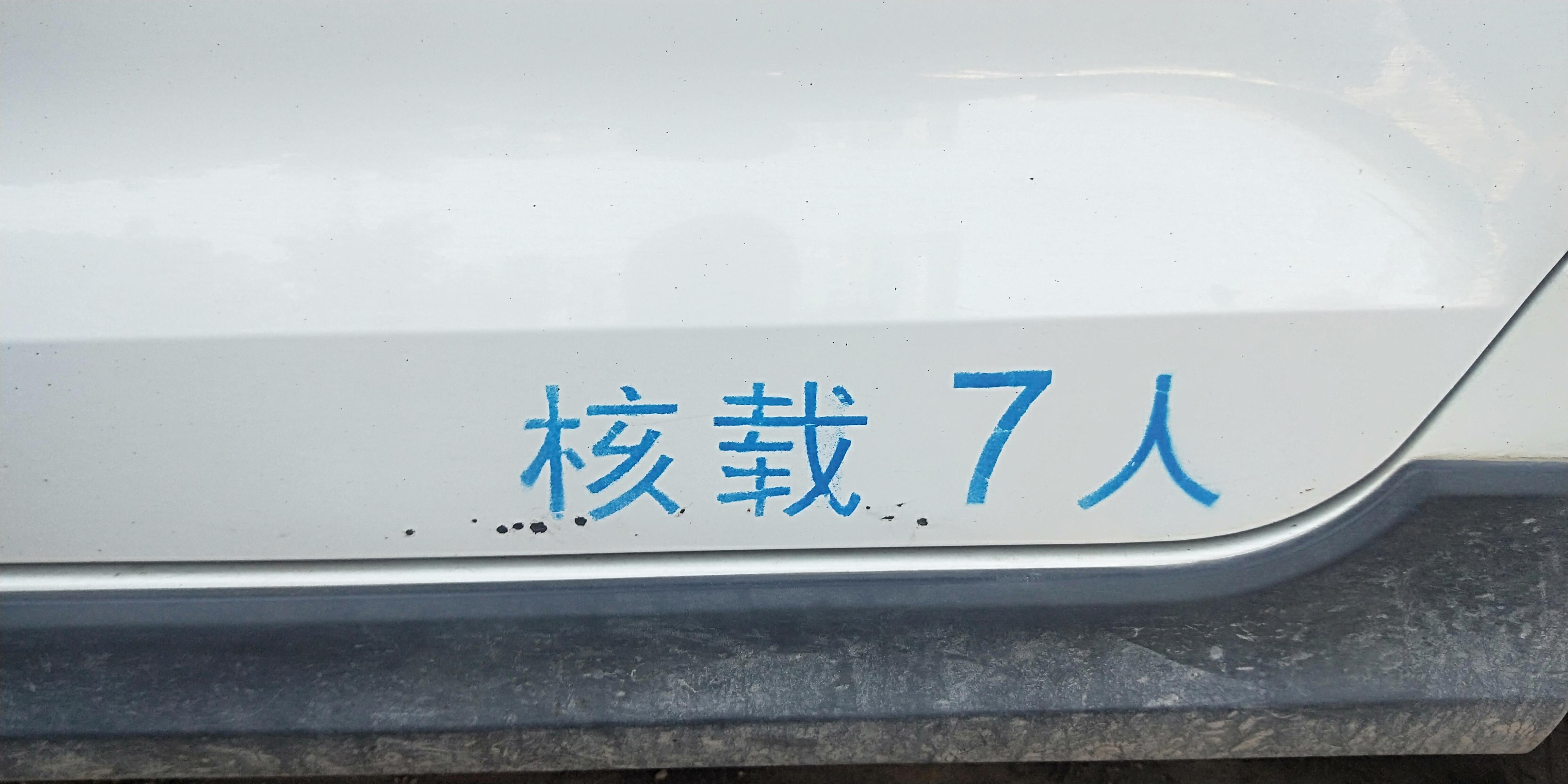 上汽通用五菱-五菱宏光 车门生锈出洞了