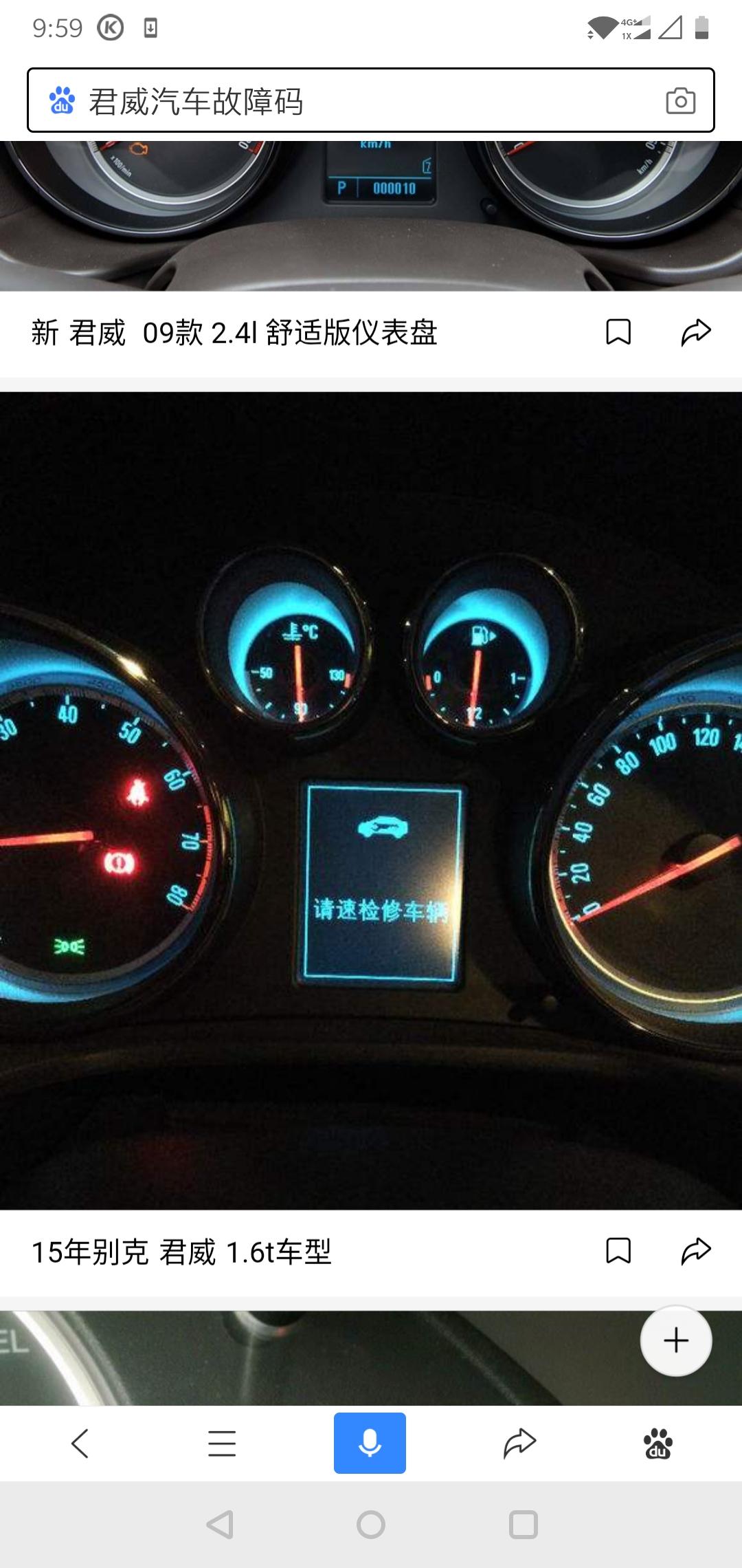 上汽通用-君威 汽车冷却液箱闹液体两次了,发动机噪音大