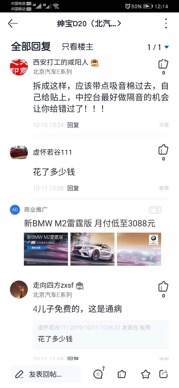北京-北京汽车E系列 离合器踏板开裂,离合器踩下抬起的时候吱嘎响