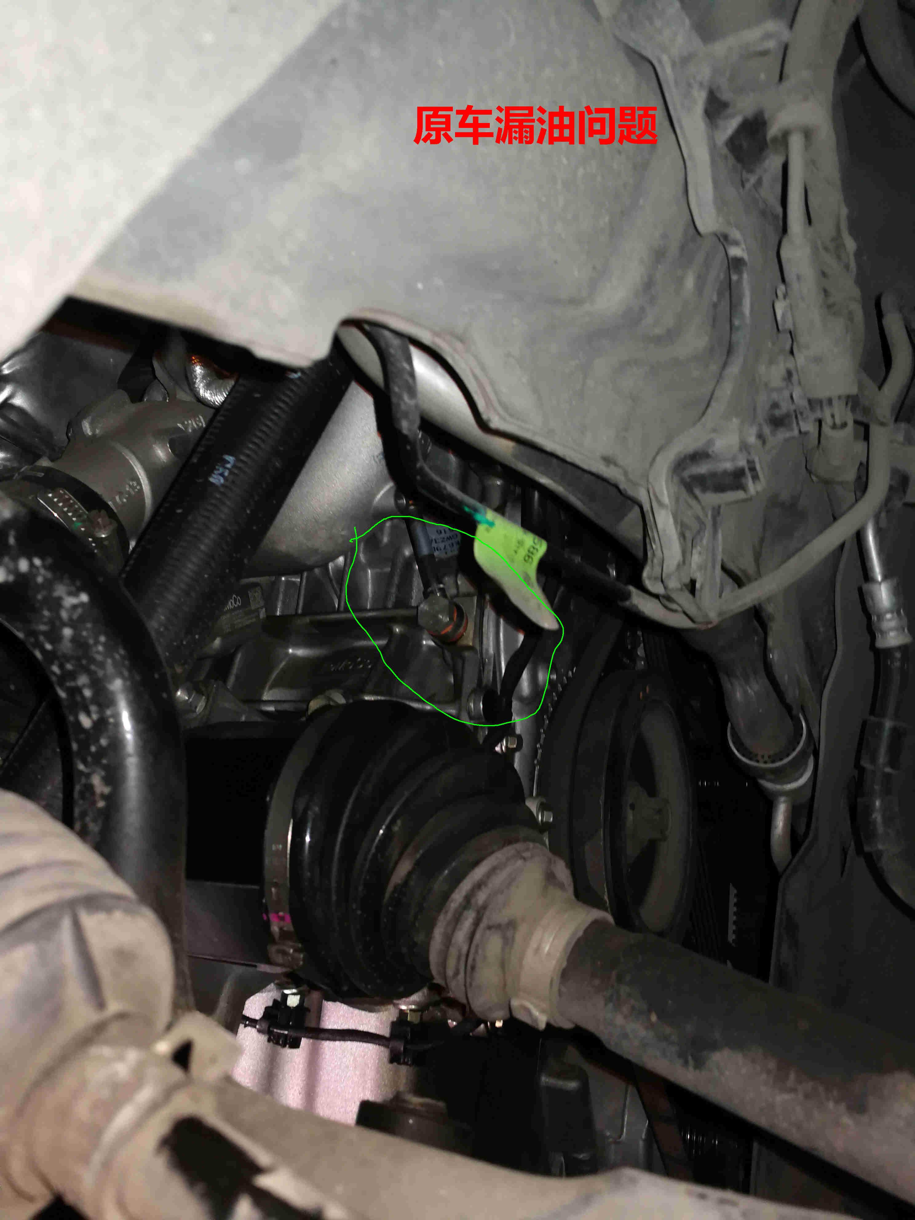 长安福特-锐界 发动机漏油问题,要求退车