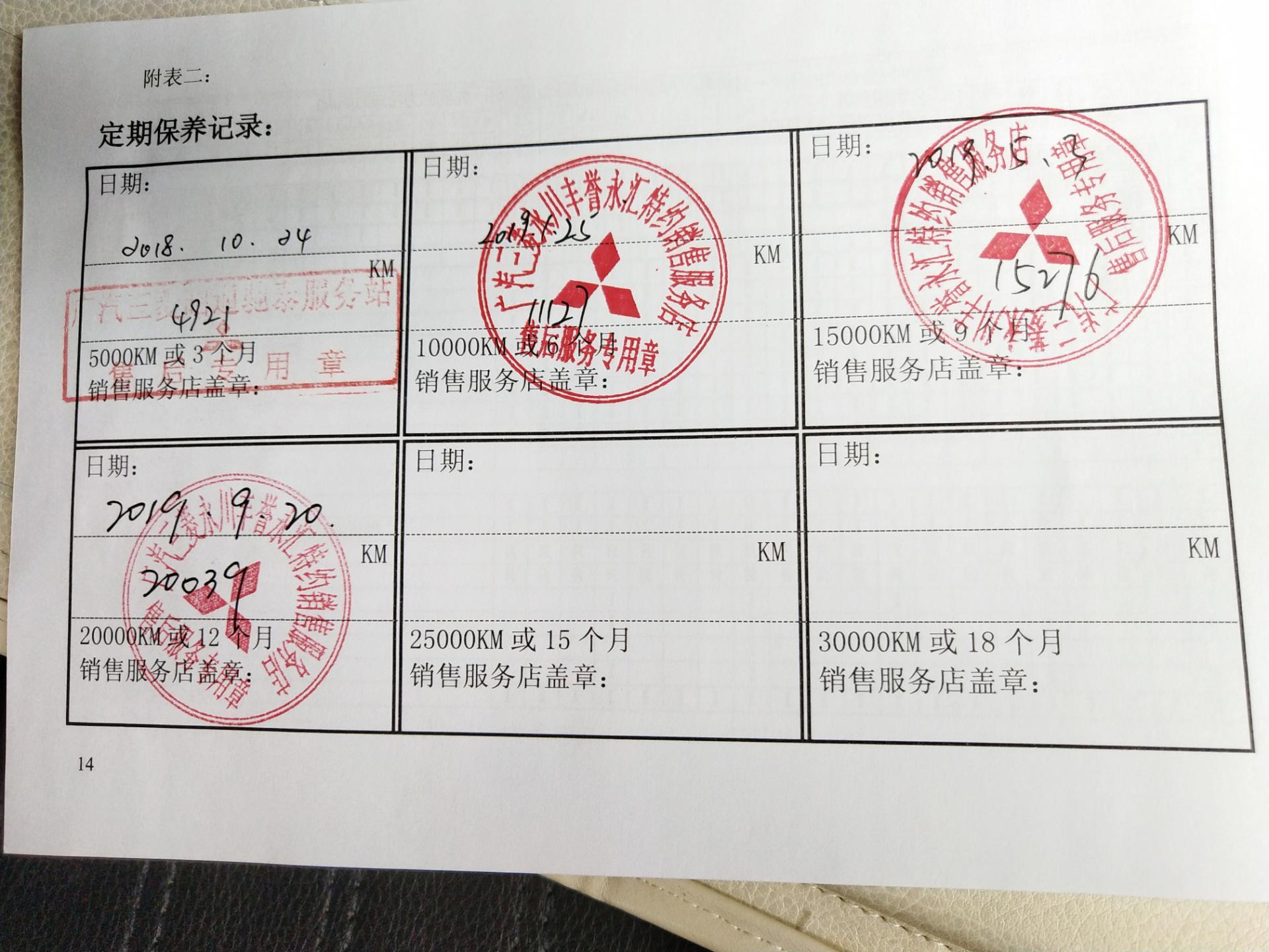 三菱-欧蓝德 4s店推销终身保养卡前未说明使用情况,态度强硬恶劣