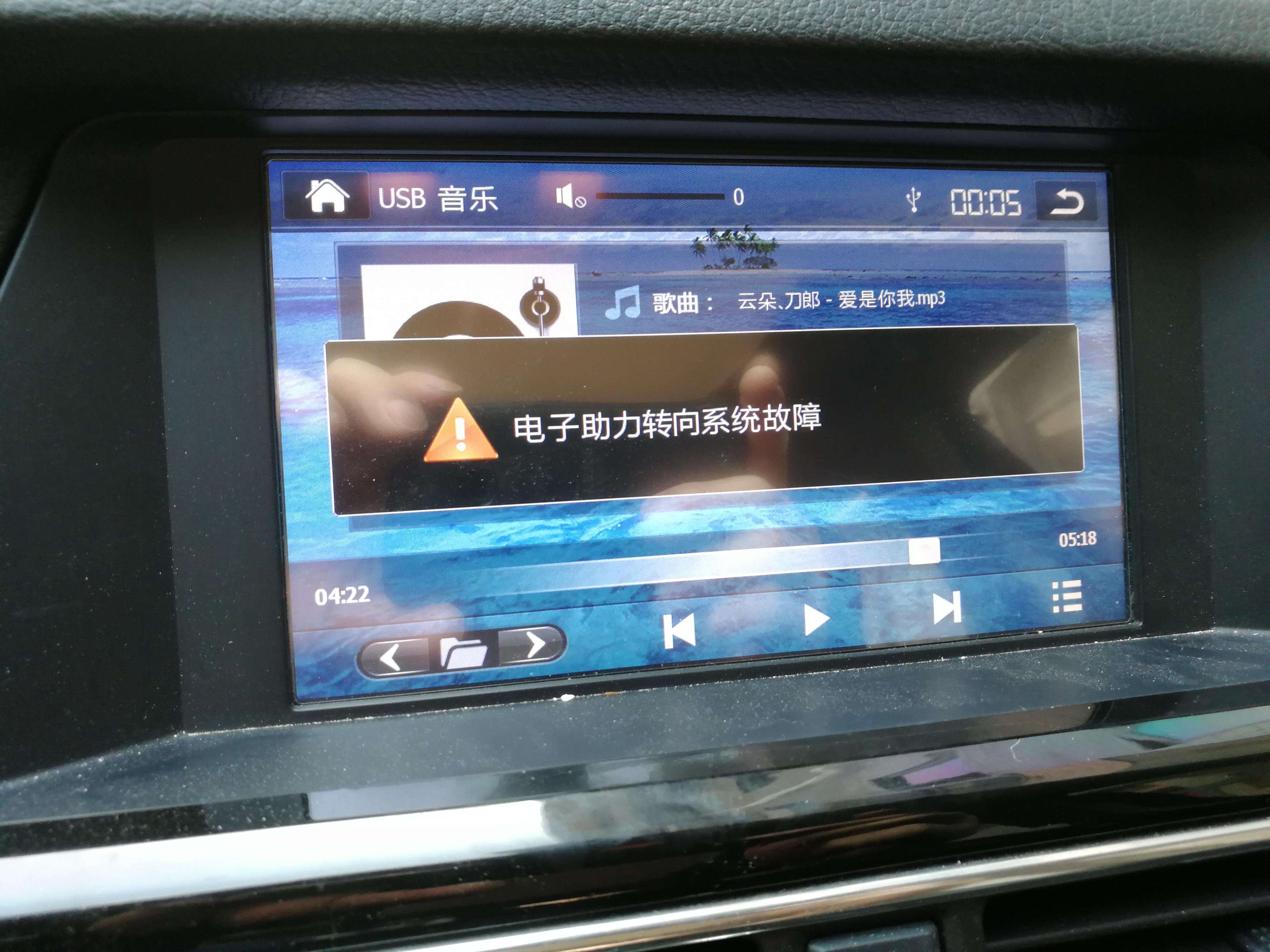 众泰-大迈X5 车辆无法启动,显示多项故障